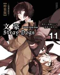 Link to an enlarged image of 文豪Stray Dogs (11)台灣獨家限定特裝版