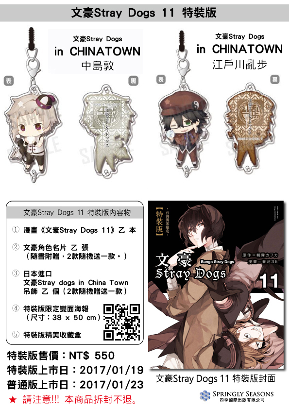 Link to an enlarged 3rd image of 文豪Stray Dogs (11)台灣獨家限定特裝版