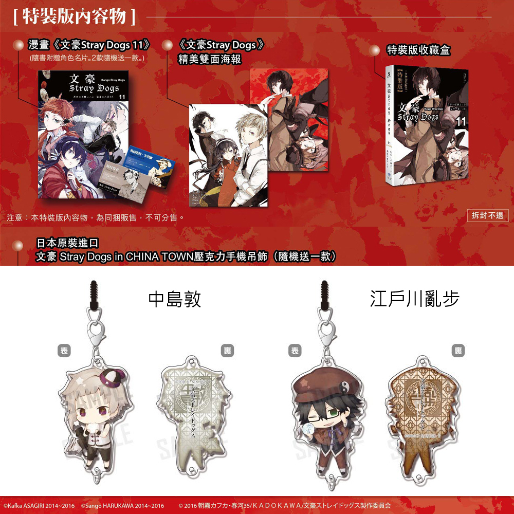 Link to an enlarged 6th image of 文豪Stray Dogs (11)台灣獨家限定特裝版