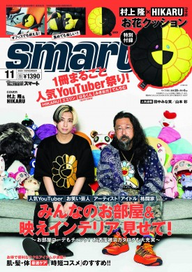 Link to an enlarged image of smart November issue with Takashi Murakami x Hikaru Flower Cushion